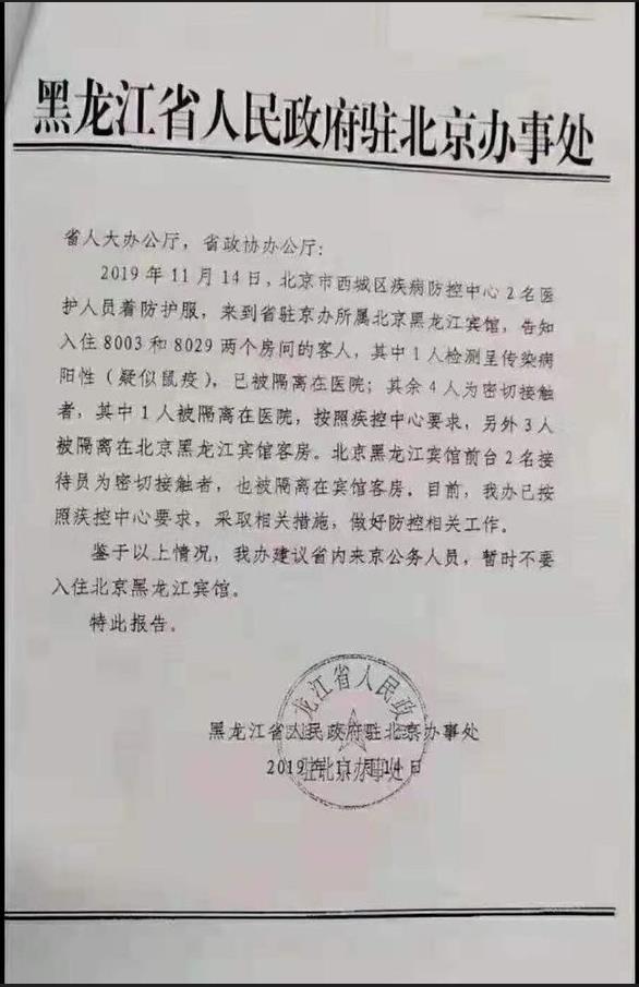 11月17日,有網民在推特曝光黑龍江省政府駐北京辦事處的內部通報文件,顯示北京黑龍江賓館有住客疑似感染了鼠疫,已有約7人被隔離。但北京官方未對外公佈這個事件,令人質疑中共官方選擇性公佈鼠疫消息,隱瞞了關鍵性疫情。(網絡圖片)
