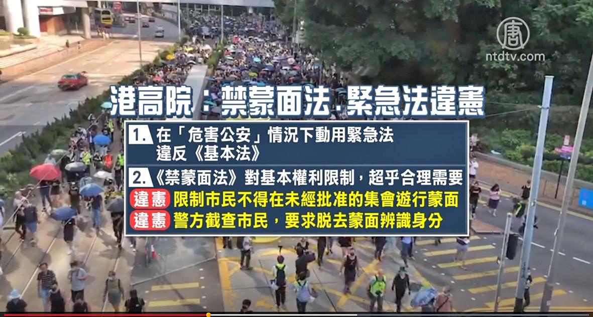 香港高等法院周一(11月18日)裁定,特首林鄭月娥動用緊急法,訂立《禁蒙面法》違憲,同時裁定緊急法不符合基本法。(影片截圖)