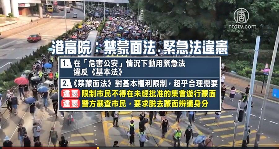 港高院裁定「禁蒙面法」違憲 民主派:證權力分立