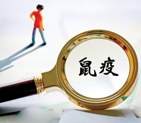 前北京確診來自內蒙古的兩病人患有肺鼠疫後,11月16日,內蒙古又有1人被確診鼠疫。外界關注,中共當局封鎖相關資訊。( 大紀元資料室)