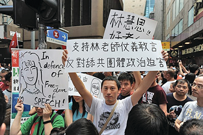 2013年7月14日香港女教師林慧思因為法輪功仗義執言而遭中共青關會黑幫抹黑威脅,8月4日近萬名香港市民在旺角街頭抗議迫害,聲援林慧思。(大紀元)