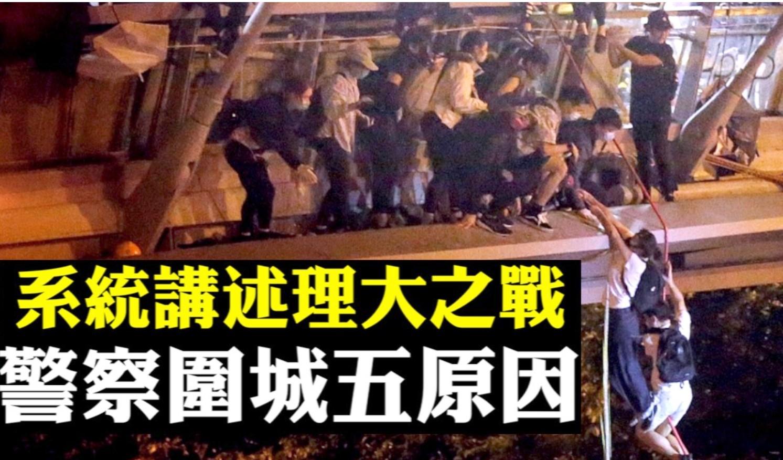 11月8日凌晨,防暴警攻入理大校園,抓捕多人。(新唐人合成)