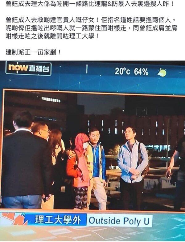 有香港網友稱,曾鈺成一到場叫喊一位叫朱媛女童的名字。之後他親自陪同女童離開。(網絡截圖)