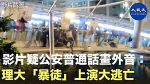 疑操普通話公安監控片段流出 理大抗爭學生游繩出逃是在中共掌控之中