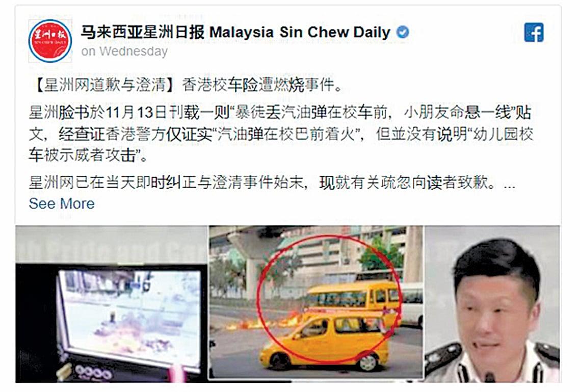 馬來西亞《星洲日報》網的道歉與澄清。(臉書截圖)