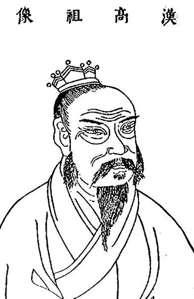 漢高祖劉邦(前256年3月19日-前195年6月1日)。(公有領域)