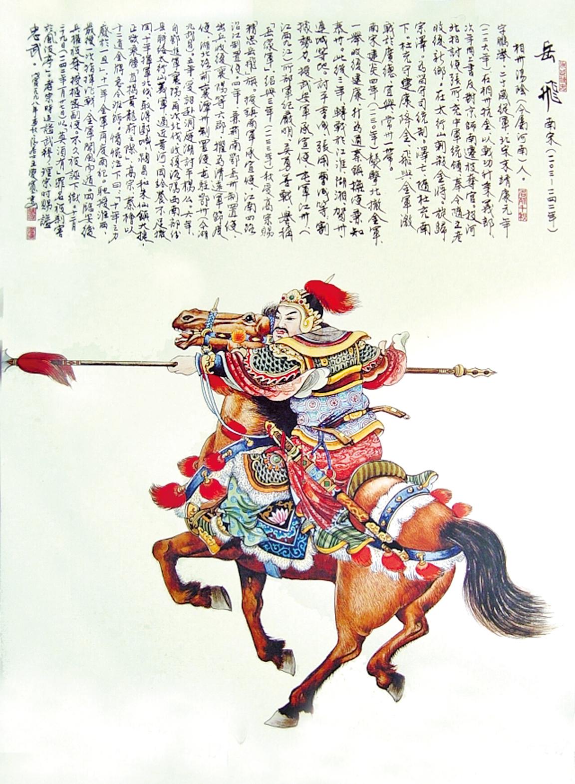 岳飛精忠報國,文武雙全(王雙寬提供)