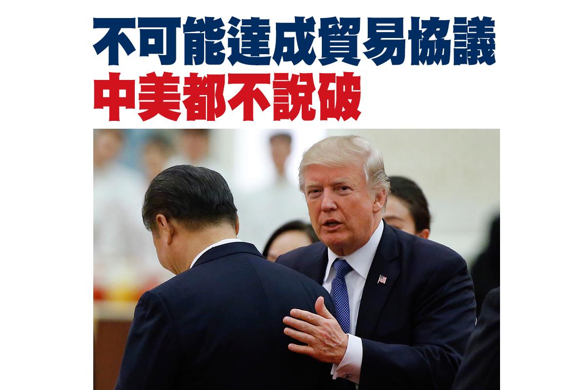 中美之間其實都清楚,雙方達成貿易協定的可能性幾乎是零,不過,中美雙方沒有說明這一局面。(THOMAS PETER/AFP via Getty Images)
