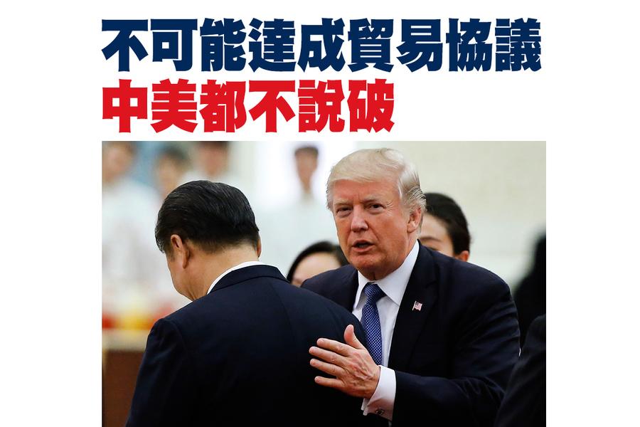 不可能達成貿易協議  中美都不說破