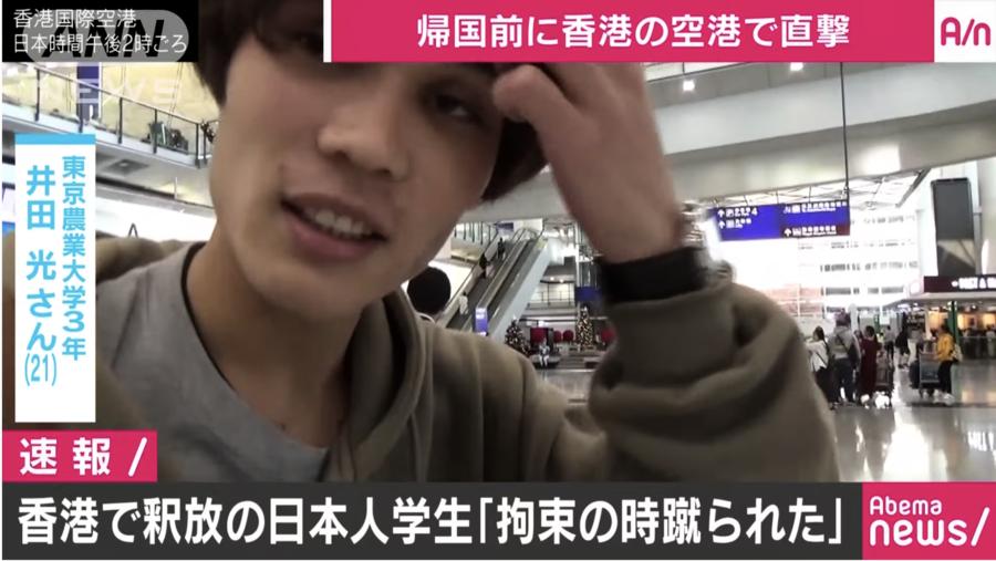 理大外被捕日本學生:港警不問理由就打 很可怕