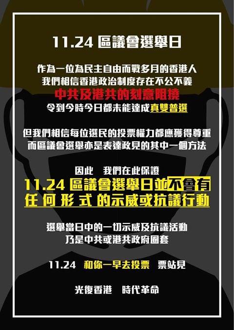 近日,有抗爭市民發聲明稱,停止所有抗議活動,呼籲一早去投票。(網絡圖片)