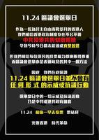 抗爭市民發聲明:停止所有抗議活動 票站見