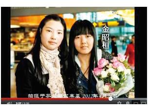 四年後姐妹在芬蘭機場團圓 (新唐人)