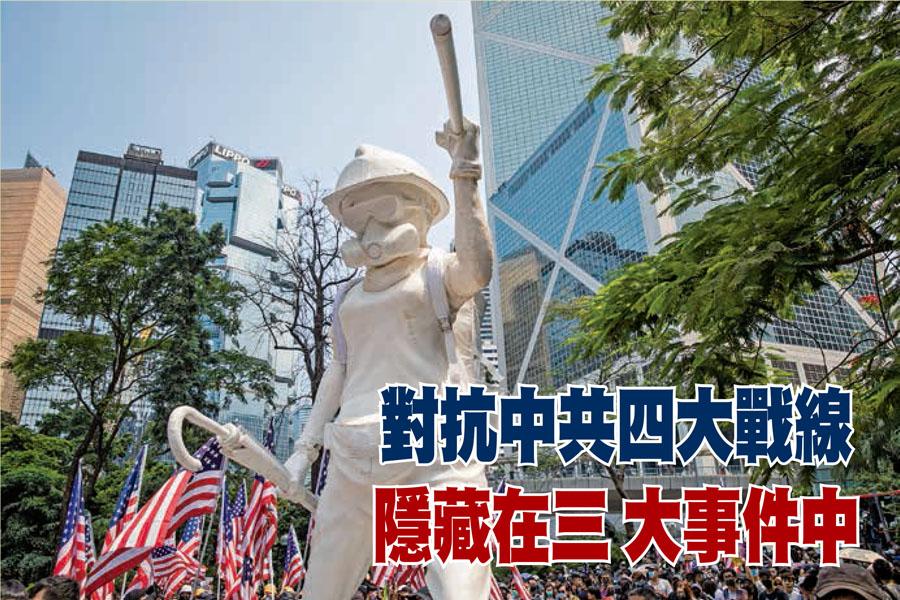 目前圍繞中美關係的三個重大事件,鋪開了全球對抗中共的四條核心戰線。圖為9月8日香港抗爭民眾在美國領事館請願,豎起了香港民主女神像。(Getty Images)