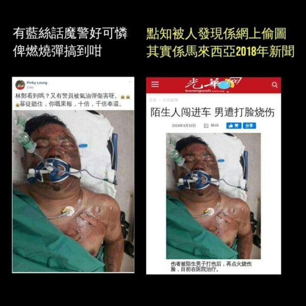 親共人士用假照片污衊香港理大抗爭者燒傷裝甲車內的警察。(網絡圖片)