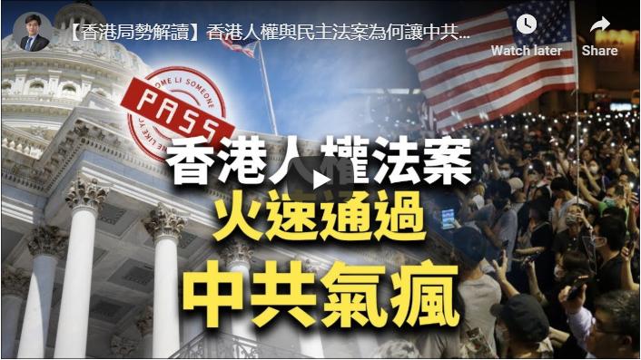 【十字路口】香港人權法火速通過 中共氣瘋?