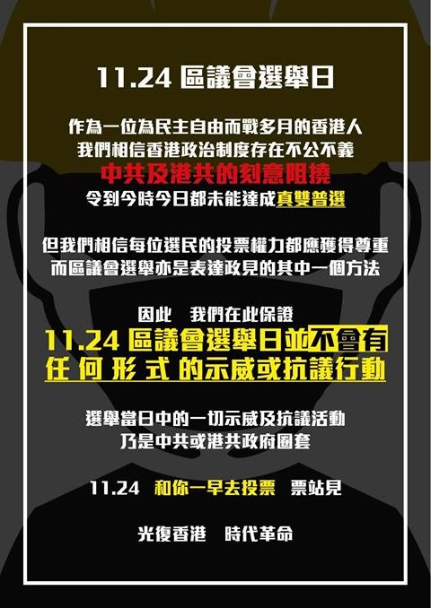 有香港抗爭人士在網上聲明,2019年11月24日當天將暫停一切抗議活動。(網絡圖片)