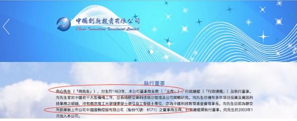 中國創新投資有限公司網站信息顯示向心是該公司和中國趨勢的董事局主席。