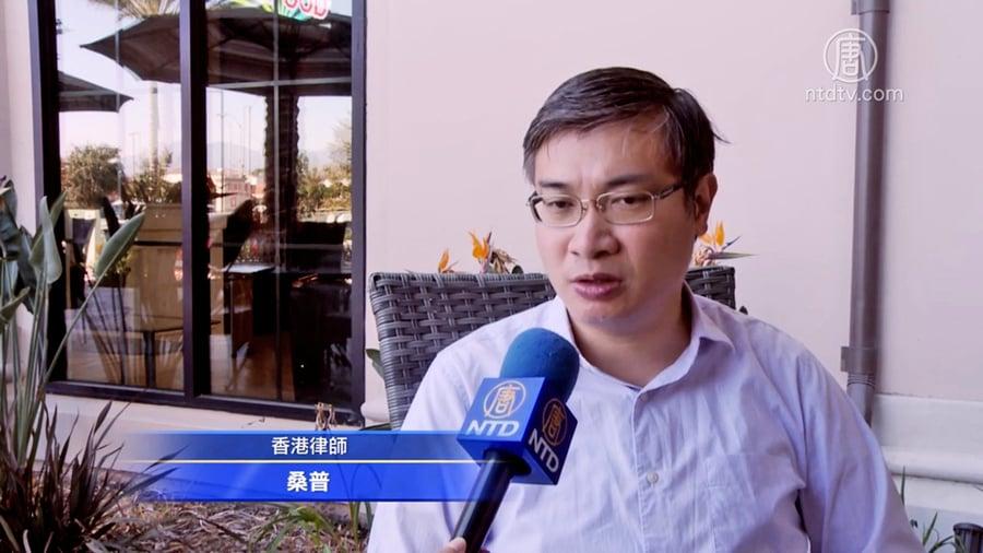 香港律師桑普:港人抗暴終會激發大陸覺醒
