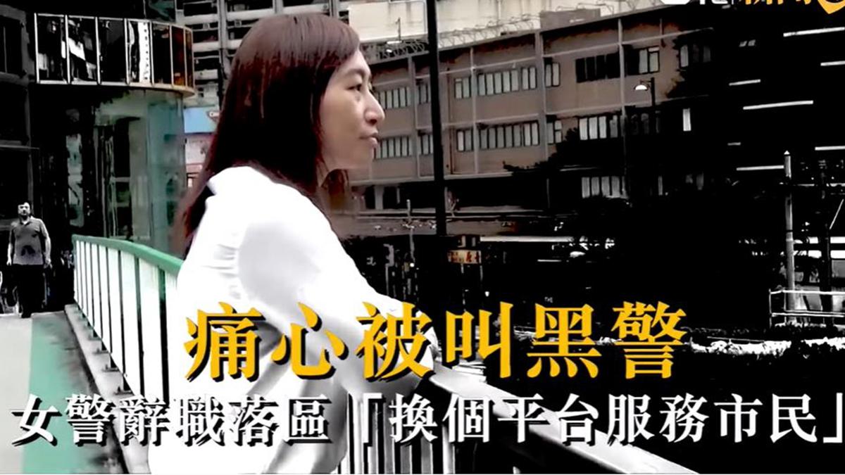 一名在香港警隊工作了11年的女警選擇辭職,參選區議員。(影片截圖)