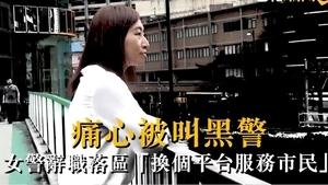 香港女警拒絕暴力 憤然辭職參選議員