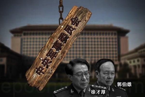 官媒公佈中共原軍委副主席徐才厚在兩會結束之日去世,外界注意到徐才厚死亡的幾個「巧合」,有專家對此進行解讀。(圖前為徐才厚,後為郭伯雄,大紀元合成圖片)