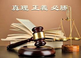 遭非法庭審 法輪功學員及律師做無罪辯護
