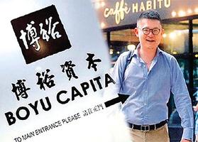 中共太子黨放緩在港投資