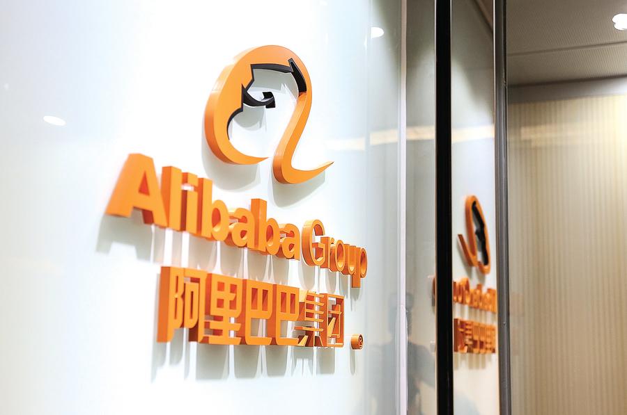 時局動盪 資金離港 阿里重返香港上市洩露中共經濟機密
