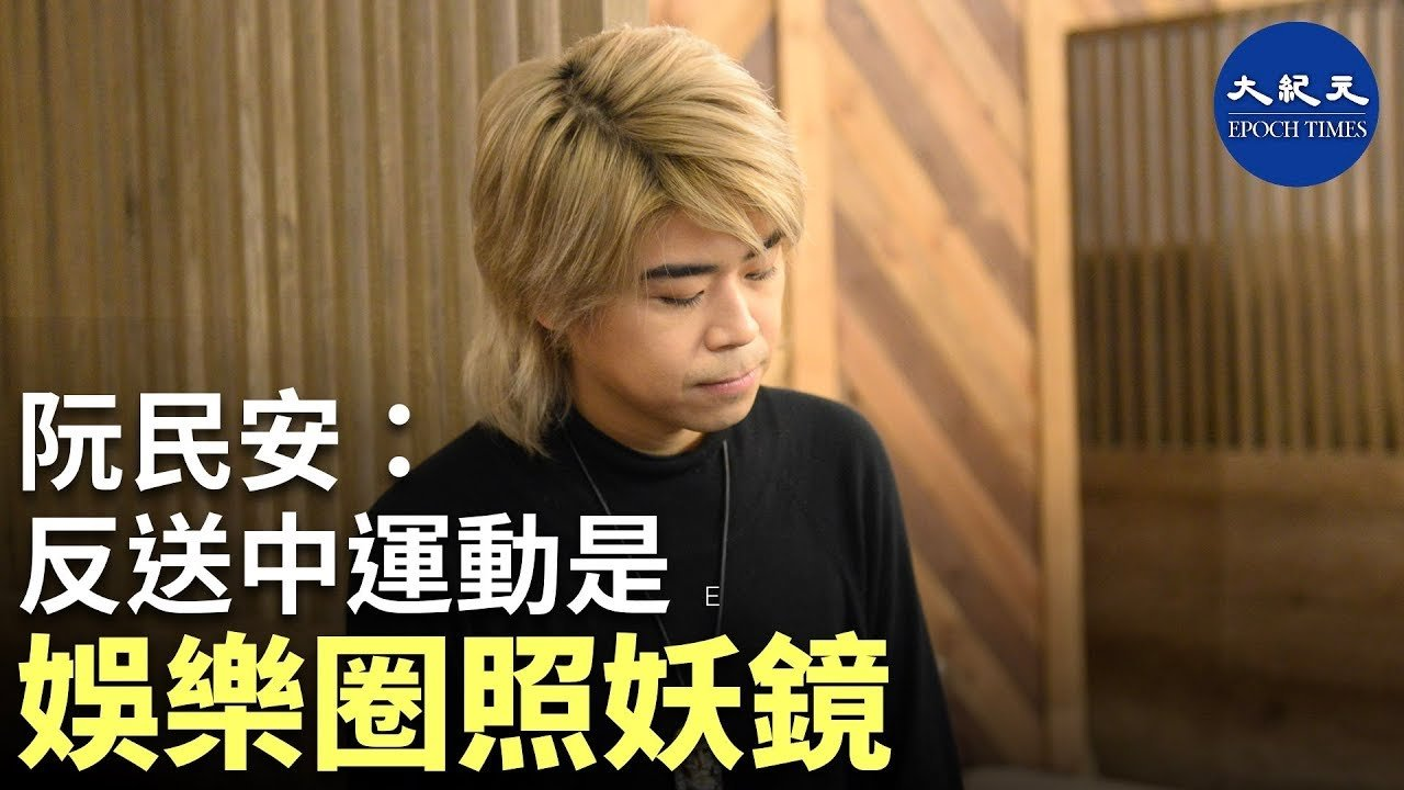 【珍言真語】阮民安(2): 反送中是娛樂圈的照妖鏡。(【珍言真語】Youtube)