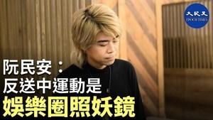 【珍言真語】阮民安:反送中是娛樂圈的照妖鏡