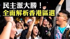 黨媒促港人以票止亂 民主派大勝中共愁死