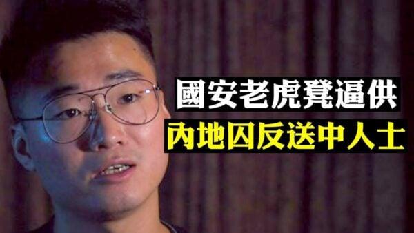 鄭文傑揭遭中共國安綁架,老虎凳逼供。(新唐人合成)
