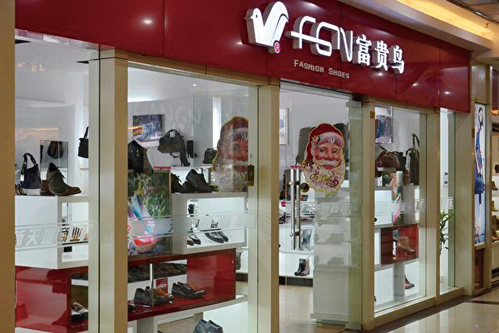 中國一代「鞋王」富貴鳥11月25日在香港正式退市。圖為富貴鳥專賣店。(大紀元資料室)