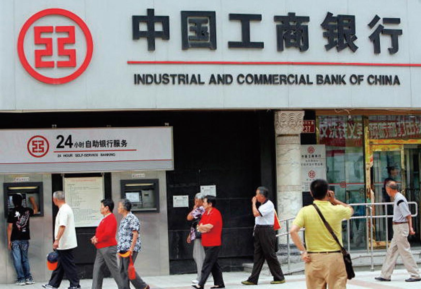 位於北京的中國工商銀行。(TEH ENG KOON/AFP/Getty Images)