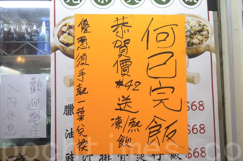 親共立法會議員何君堯24日區議會選舉落敗,26日有餐廳為了慶祝何君堯落選,推出特別餐點「 何已完飯」,吸引很多香港民眾前去,在餐廳外出現排隊人龍。(余天佑/大紀元)