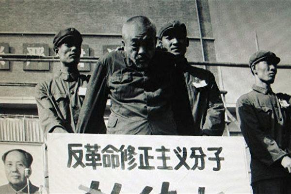 圖為中共發動文化大革命,民眾挨批鬥。 (大紀元資料室)