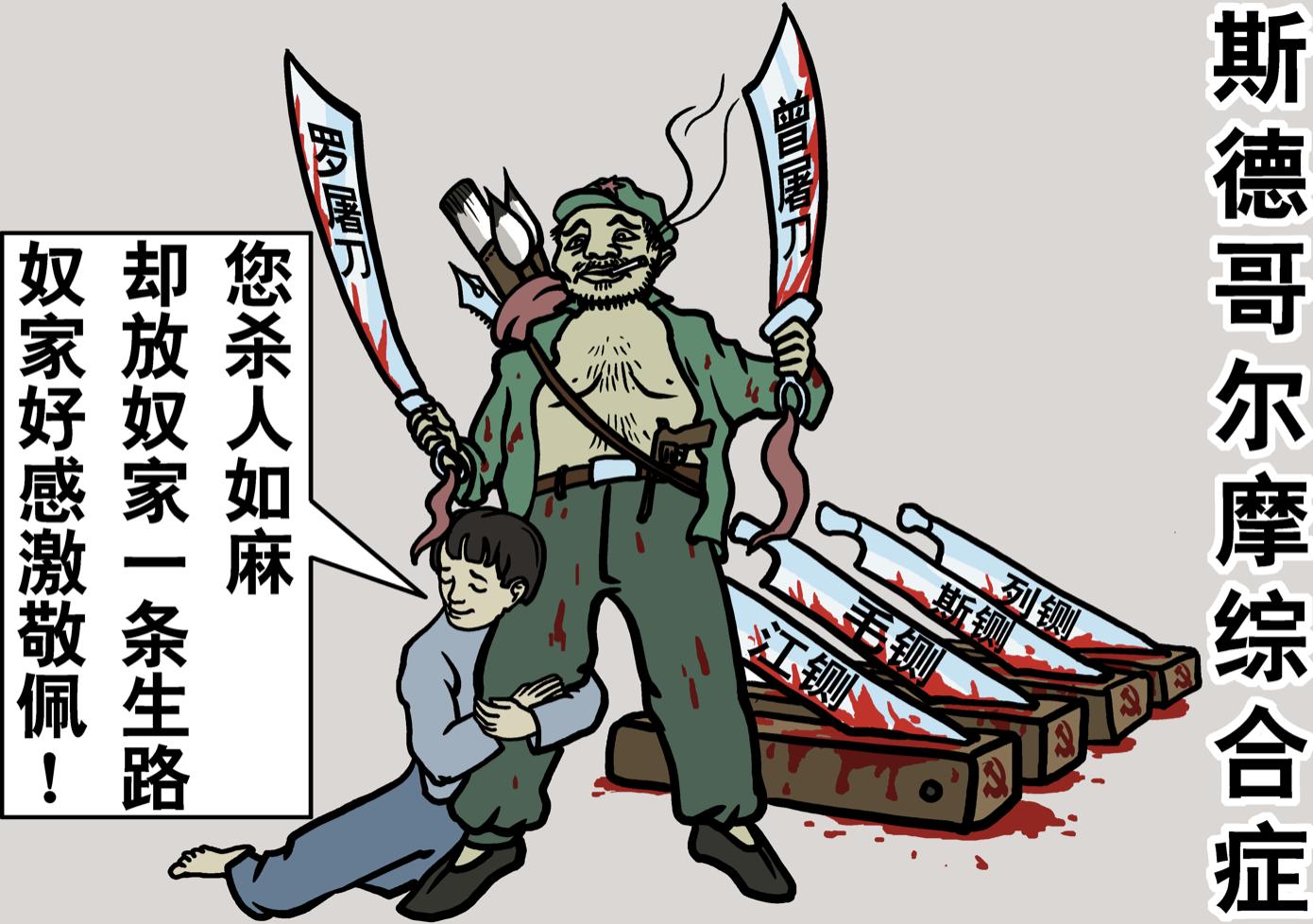 九評共產黨關於斯德哥爾摩綜合症的插圖(大紀元)