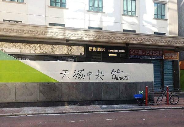 「天滅中共」已成為香港抗爭運動的熱門口號,街頭上隨處可見。圖為佐敦港鐵站一入口寫著「天滅中共」。(大紀元資料庫)