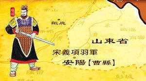 【笑談風雲】秦皇漢武 第八章 破釜沉舟 ①