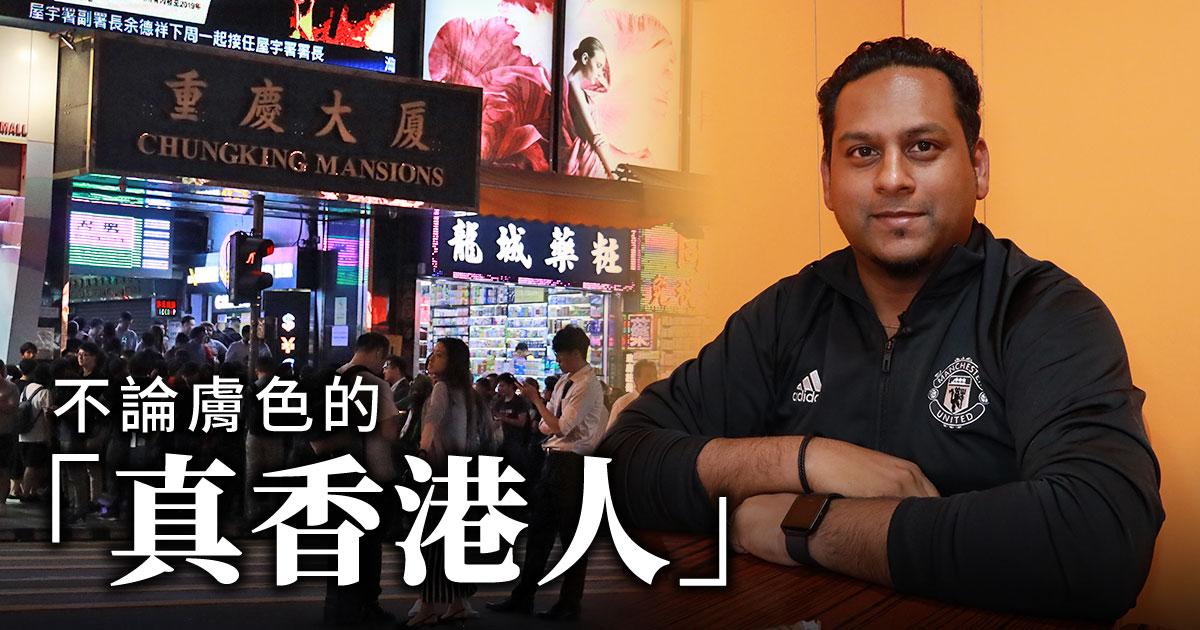 Jeffrey Andrews是香港首位印度裔註冊社工,多年來在重慶大廈工作的他,持續為香港人和少數族裔相連而努力。(設計圖片)