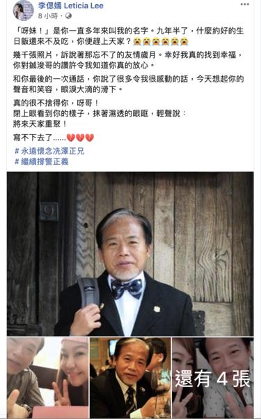 撐警大聯盟召集人冼澤正逝世 李偲嫣撰文悼念