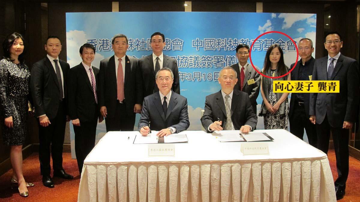 圖為2018年3月香港江蘇社團總會與中國科技教育基金會的簽約儀式。前排就坐的是總會會長唐英年(左)和基金會理事長向心。後排右三為基金會副理事長龔青。(香港江蘇社團總會官網)