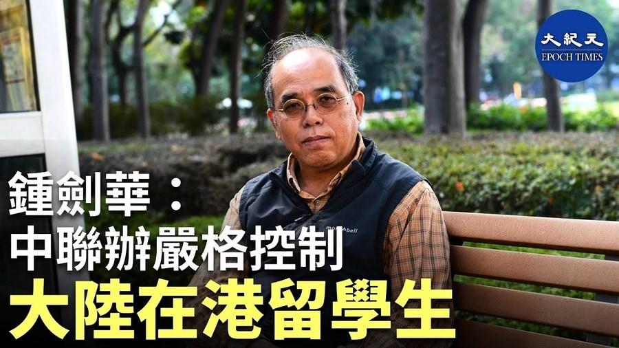 【珍言真語】鍾劍華教授:「王立強」共諜案在港不意外
