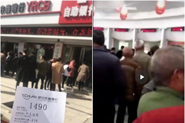 10月29日,河南洛陽伊川農商銀行各營業網點出現擠兌取錢現象。(網絡圖片/影片截圖)