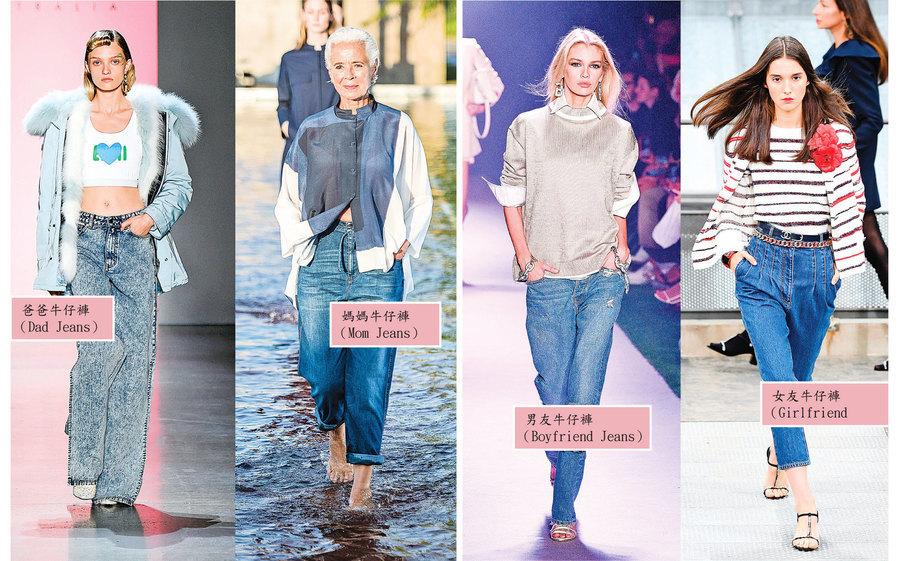 四款牛仔褲 哪款最適合你?