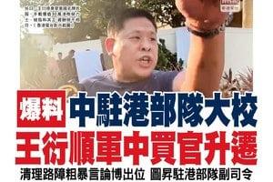 【爆料】中駐港部隊大校 王衍順軍中買官升遷