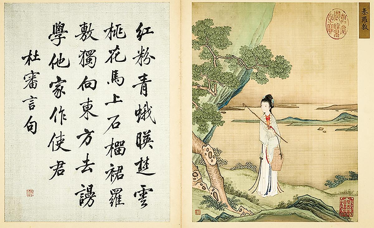 《畫麗珠萃秀》冊之「秦羅敷」,清赫達資繪,梁詩正題。(公有領域)