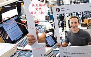朱克伯格用膠貼封手提電腦錄像頭和麥克風
