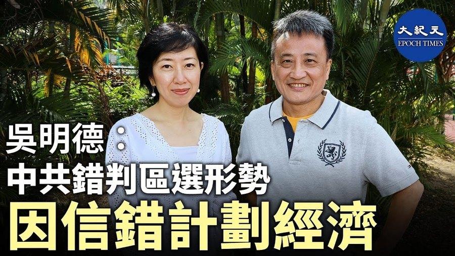 【珍言真語】吳明德:成功預測區選投票率超七成的原因